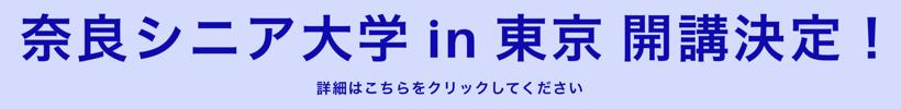 奈良シニア大学in東京 開講決定!