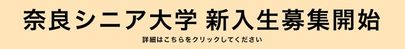 奈良シニア大学 新入生募集開始