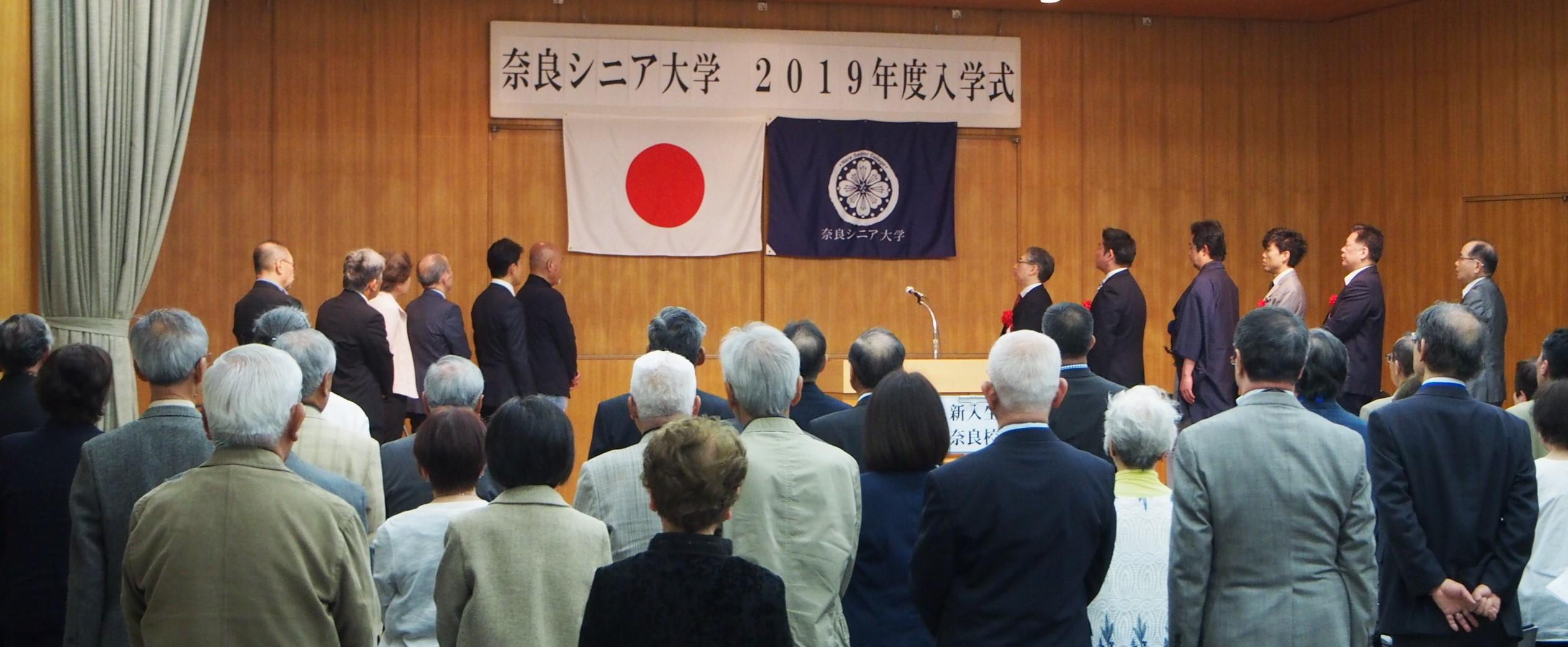 奈良シニア大学トップページ