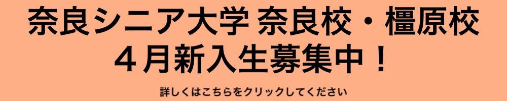 奈良シニア大学 新入生募集