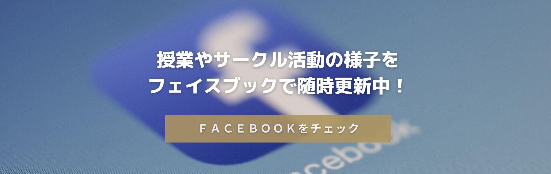 奈良シニア大学フェイスブック