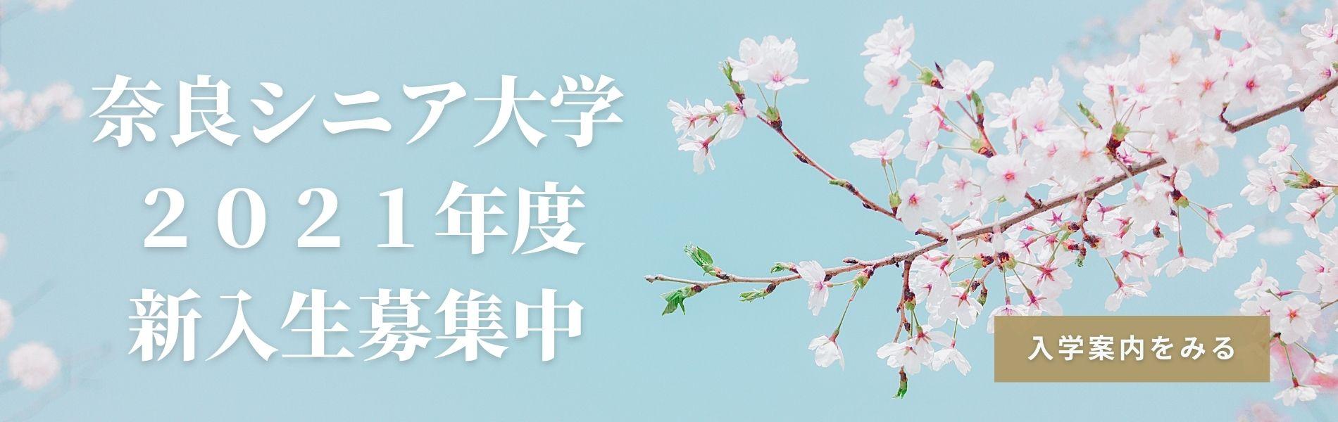奈良シニア大学新入生募集
