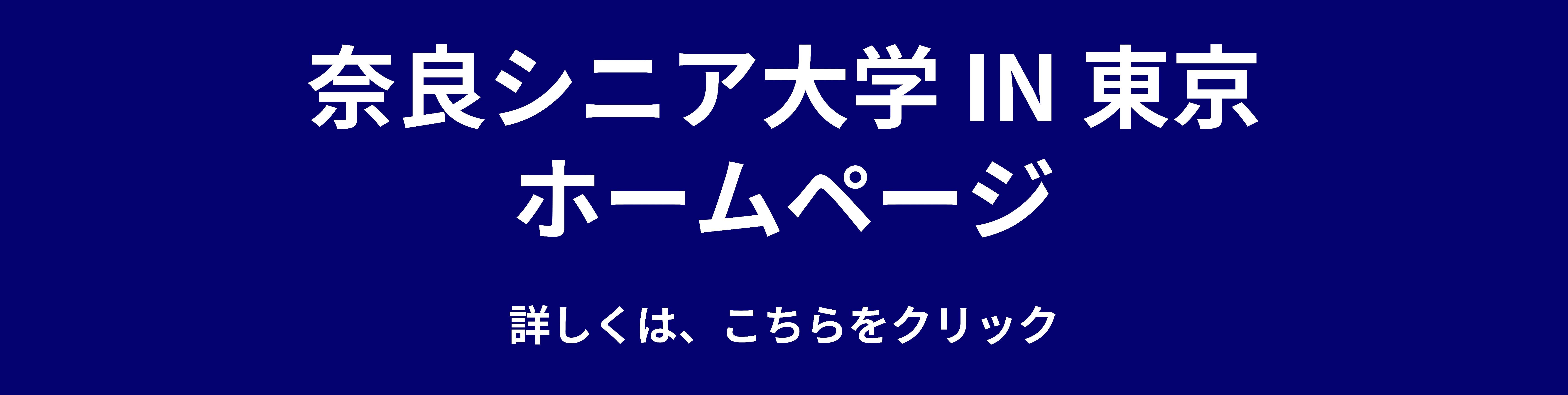 奈良シニア大学in東京